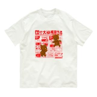 秋の大収穫感謝セール Organic Cotton T-shirts