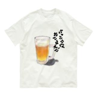 Beer(けっこうなおてまえで) Organic Cotton T-shirts
