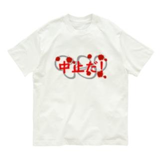 五輪中止だ! Organic Cotton T-shirts