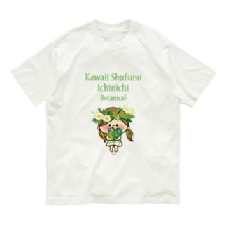 かわいい主婦の1日 ボタニカル柄3 Organic Cotton T-shirts