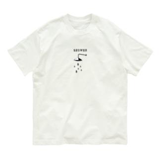 シャワーあるいはにわか雨 Organic Cotton T-shirts