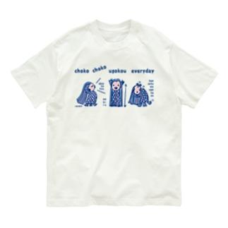 ちょこちょこ動こうアマビエちゃん(文字青) Organic Cotton T-shirts
