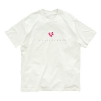 I love you to pieces. Organic Cotton T-shirts