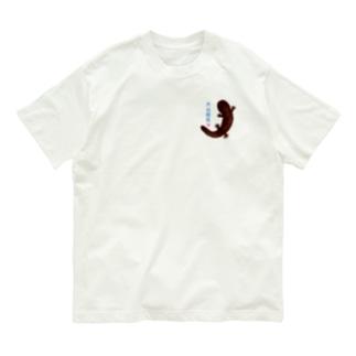 でっかいオオサンショウウオさん♡ Organic Cotton T-shirts