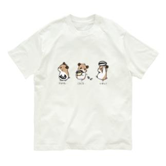 はむはむはむ。。。 Organic Cotton T-Shirt