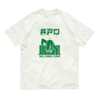 井戸口 [非常口パロディ] Organic Cotton T-shirts