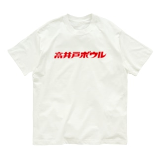 slaoの高井戸ボウル RED Organic Cotton T-Shirt