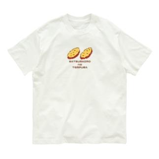 さつまいもの天ぷら Organic Cotton T-shirts