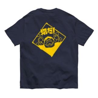 沼だ!(ステンシル) Organic Cotton T-shirts