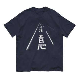ネコ注意(県道215号白浜南風見線/西表島) Organic Cotton T-shirts