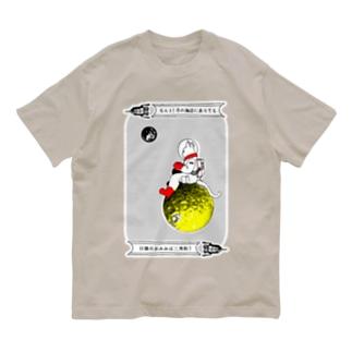 なんと三角 月の海辺 Organic Cotton T-shirts