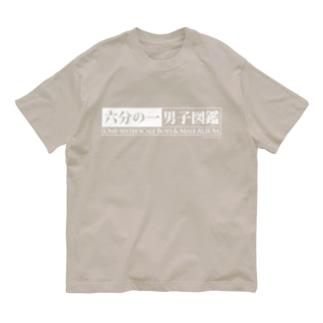六分の一男子図鑑 Organic Cotton T-shirts