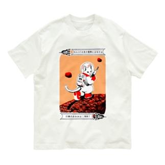 なんと三角 火星探検 Organic Cotton T-shirts
