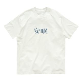 安眠 Organic Cotton T-Shirt