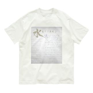 水到渠成 すいとうきょせい Organic Cotton T-shirts