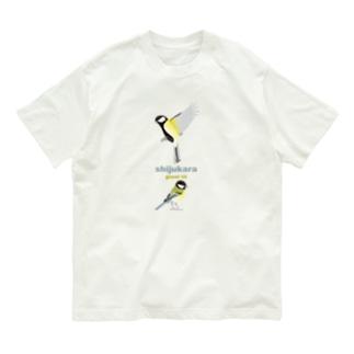 シジュウカラさん、よくお会いしますね。 Organic Cotton T-shirts