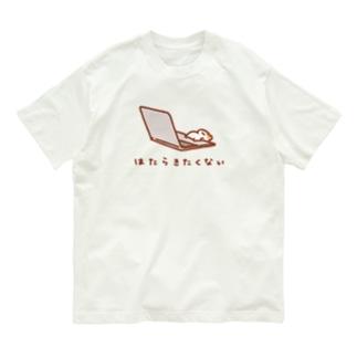 働きたくない Organic Cotton T-shirts