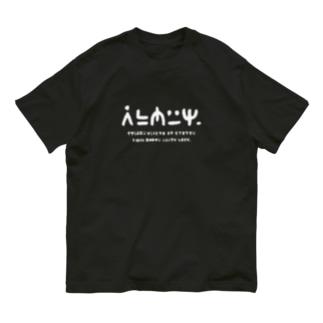 謎の文字2白 Organic Cotton T-shirts