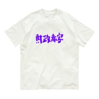 異世界 財政赤字 Part-1 Organic Cotton T-shirts