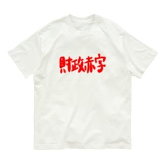 異世界 財政赤字 Part-2 Organic Cotton T-shirts