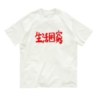異世界 生活困窮 エレファクトリー Part-1 Organic Cotton T-shirts