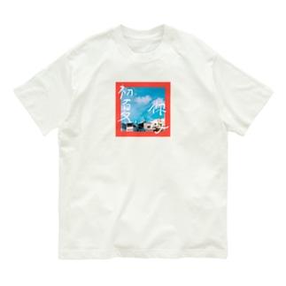 初夏你好 Organic Cotton T-shirts