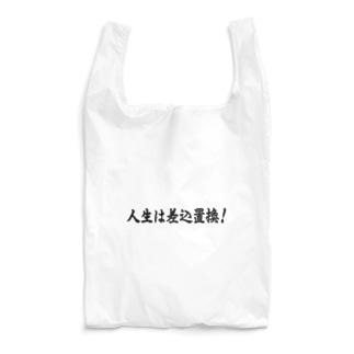 人生は差込置換! Reusable Bag