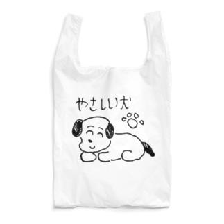 やさしい犬 Reusable Bag