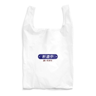 断酒中 Reusable Bag