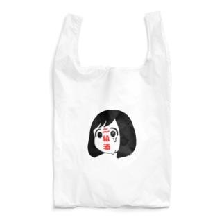 二級酒ちゃん Reusable Bag