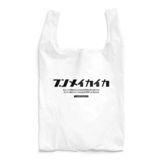 bunmeikaika Reusable Bag