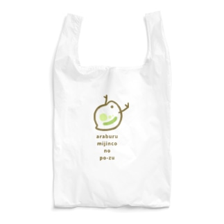 荒ぶるミジンコのポーズ Reusable Bag