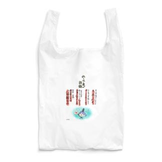 HFG 語録グッズ Reusable Bag