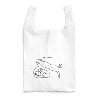 ラブラドール☆いまはねてたいんです。 Reusable Bag
