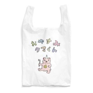 おやすみクマくん Reusable Bag