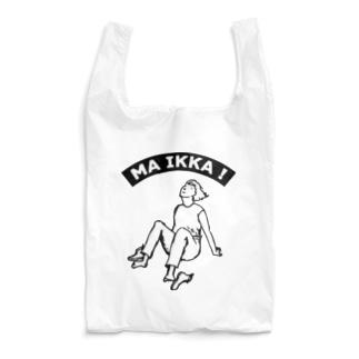HÖGBRONのMA IKKA! 白ぬき Reusable Bag