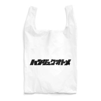 ハンジュクオトメ Reusable Bag