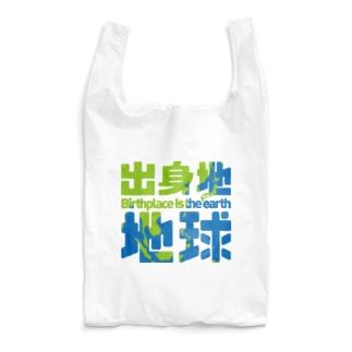 出身地はアース Reusable Bag