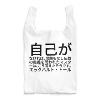 metao dzn【メタをデザイン】の自己がなければ、問題もなし仏教の奥義を問われたマスターは、こう答えたそうです。エックハルト・トール Reusable Bag