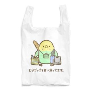 セキセイインコさん「買い漁り」 Reusable Bag