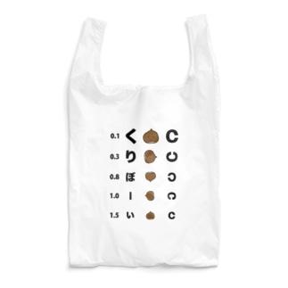 くりぼーい検査 Reusable Bag