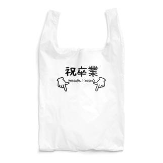 卒業メッセージをみんなに書いてもらう用 Reusable Bag