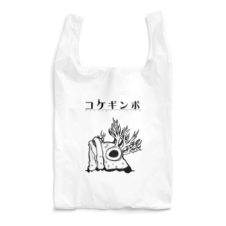 リアルなコケギンポ Reusable Bag