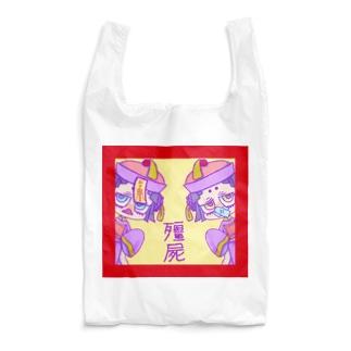 七味田飯店(SUZURI支店)のきょんしーちゃん Reusable Bag