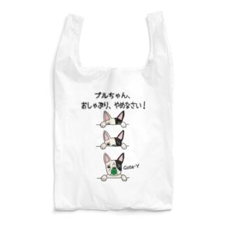 ブルちゃん、おしゃぶりやめなさい Reusable Bag