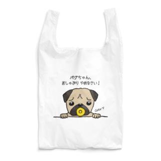 パグちゃん、おしゃぶりやめなさい Reusable Bag
