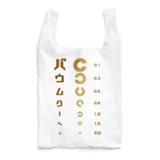 バウムクーヘン 視力検査 Reusable Bag