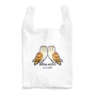 メンフクロウ Reusable Bag