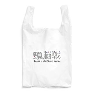 【ボッチャ】頭脳戦 Reusable Bag