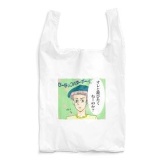ぴーなっつバターボーイ Reusable Bag